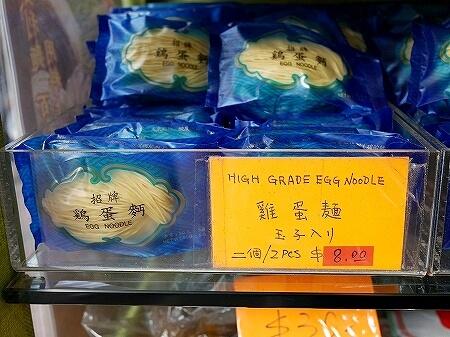 香港 安利製面廠 老舗 乾麺屋 上環 お土産 卵麺
