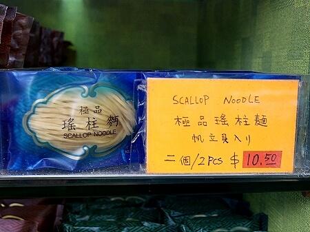 香港 安利製面廠 老舗 乾麺屋 上環 お土産 ホタテ麺