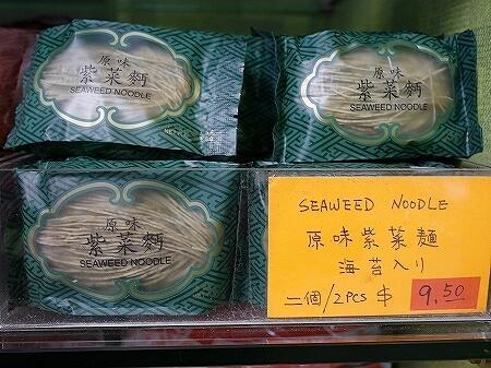 香港 安利製面廠 老舗 乾麺屋 上環 お土産 海苔麺