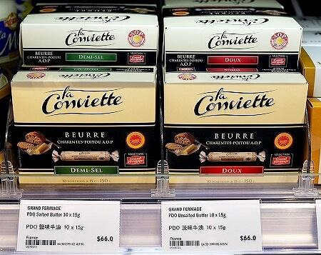 香港 フランス産バター シティスーパーifcモール店 お土産 値段 持ち帰り 種類 la conviette BEURRE DEMI-SEL ラ・コンヴィエッテ