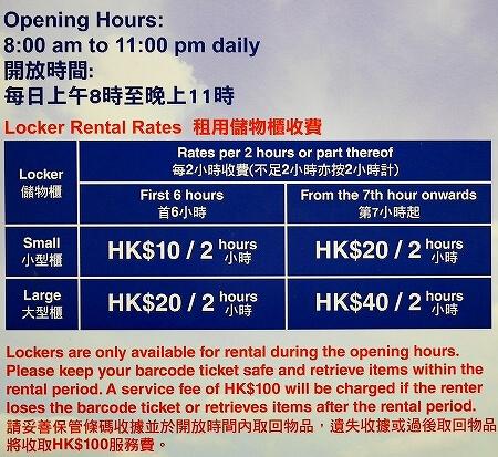 香港空港 シティゲートアウトレット 場所 ロッカー 利用料金 営業時間