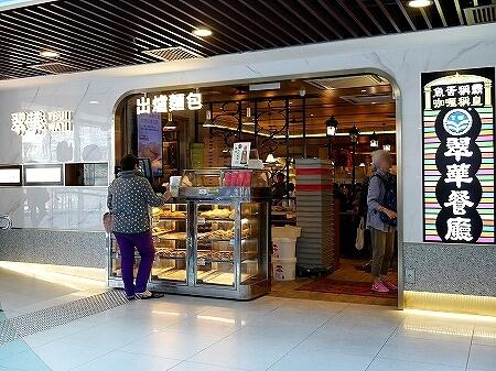 香港 市場 ローカルマーケット 富東街市 富東広場 Fu Tung Plaza 翠華餐庁 翠華餐廳 すいかレストラン