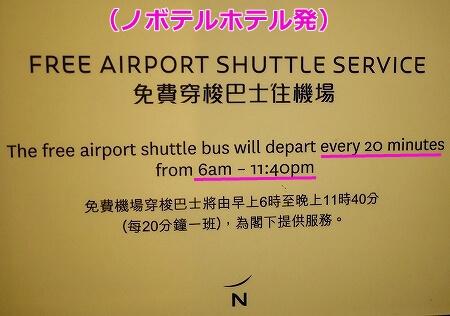 香港空港 ノボテルシティゲート香港 シャトルバス乗り場の場所 行き方 時刻表 運行時間