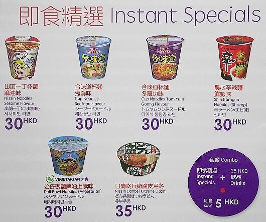 香港エクスプレス搭乗記 羽田-香港 UO625 UO624 LCC 機内食メニュー カップ麺
