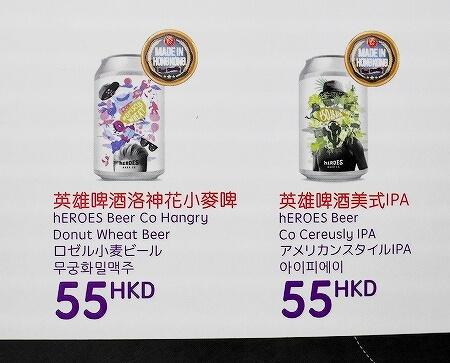 香港エクスプレス搭乗記 羽田-香港 UO625 UO624 LCC 機内食メニュー ドリンク 香港地ビール