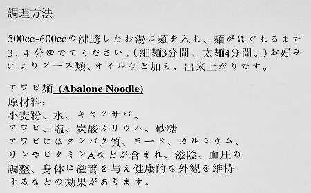 香港 安利製面廠 老舗 乾麺屋 上環 お土産 アワビ麺 蝦子麺 作り方 レシピ