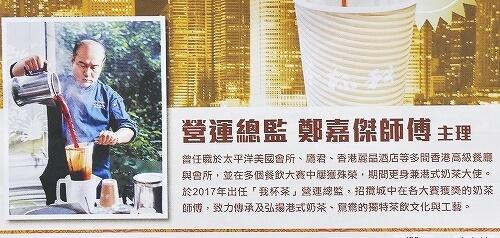 香港 我杯茶 A CUP OF TEA WAN CHAI 香港ミルクティー 湾仔 ワンチャイ カフェ パイナップルパン My Cup Of Tea