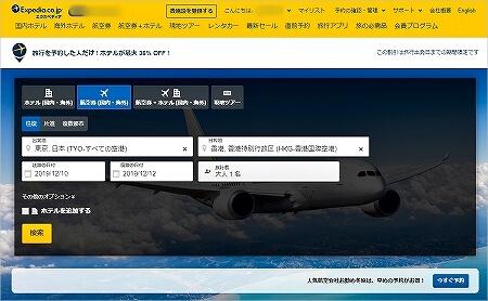 香港エクスプレス 予約 エクスペディア 料金 手数料 違い