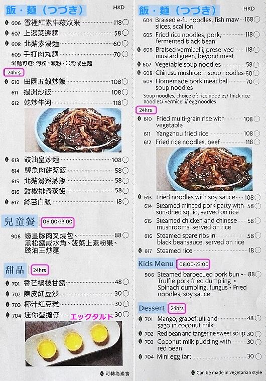 香港空港内 Duddell's ミシュラン1つ星 フードコート ダドルス 場所 値段 メニュー menu