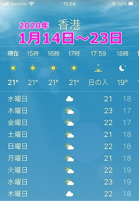 1月上旬の香港の気候 服装 気温 中旬 下旬