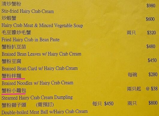 香港 留園雅叙 蟹味噌麺 蟹粉拌麺 上海蟹 カニミソ メニュー