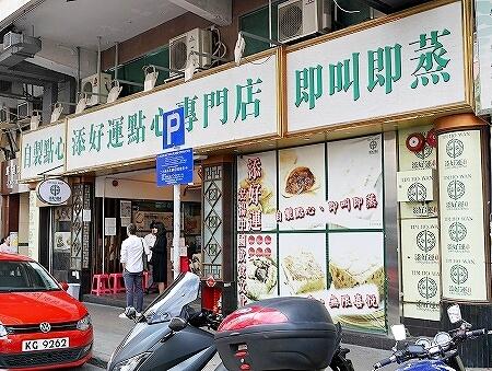 香港 添好運點心專門店 深水埗店 ミシュラン1つ星 飲茶 激安 おすすめ ティムホーワン
