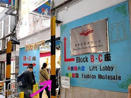 香港 服の問屋街 荔枝角 香港工業中心 ライチーコック ライチコック 行き方 場所