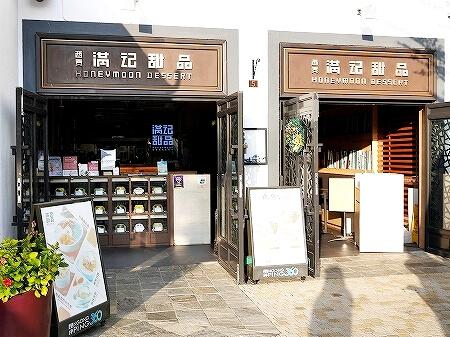 香港 ゴンピン360 昂坪360 ゴンピンビレッジ お土産屋 ショップ レストラン 満記甜品