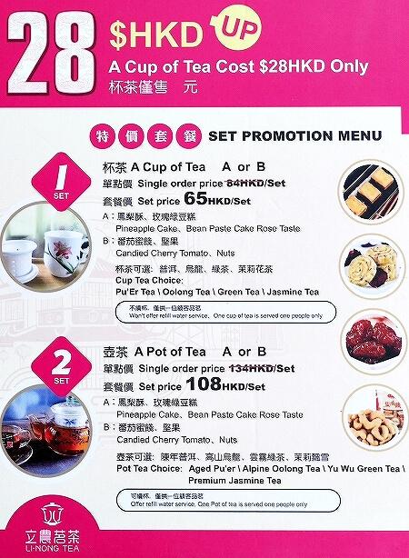香港 ゴンピン360 昂坪360 ゴンピンビレッジ お土産屋 ショップ レストラン Li-Nong Tea House 立農茗茶 お茶屋 メニュー 値段