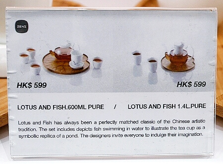 ZENS LOTUS & FISH TEA SET  香港空港のおすすめお土産屋さん discover HK Discover Hong Kong ディスカバー香港 湯呑み 茶器 急須 ティーセット