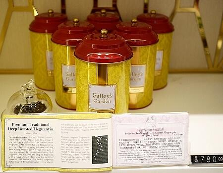 香港空港のおすすめお土産屋さん Salley's Garden お茶屋 中国茶 場所 値段 プレミアム鉄観音茶