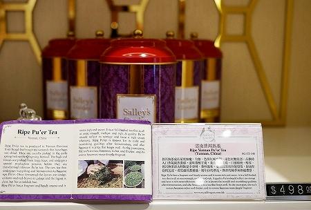香港空港のおすすめお土産屋さん Salley's Garden お茶屋 中国茶 場所 値段 プーアール茶
