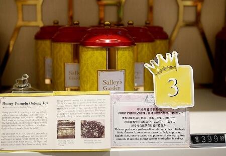 香港空港のおすすめお土産屋さん Salley's Garden お茶屋 中国茶 場所 値段 ハニーポメロウーロンティー