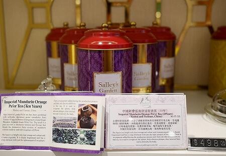 香港空港のおすすめお土産屋さん Salley's Garden お茶屋 中国茶 場所 値段 インペリアルマンダリオンオレンジプーアール茶