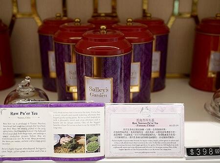 香港空港のおすすめお土産屋さん Salley's Garden お茶屋 中国茶 場所 値段 生プーアール茶