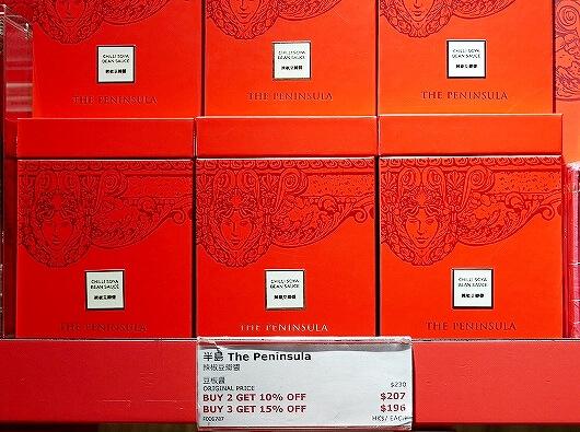 香港空港 ペニンシュラブティック お土産 場所 営業時間 香港手信 調味料 豆板醤 値段