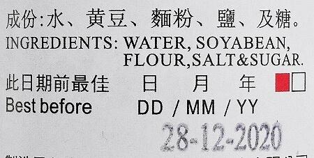 香港 九龍醬園 九龍醤園 ごま油 オイスターソース 中国醤油 金牌抽油皇 老抽 原材料
