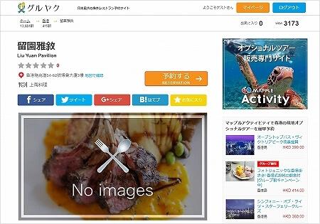 留園雅叙 香港 ネット予約 日本語 グルヤク 予約方法