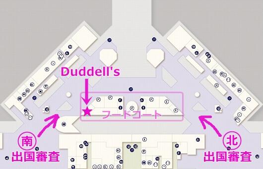 香港空港内 Duddell's ミシュラン1つ星 フードコート ダドルス 場所 値段 メニュー 地図 行き方 マップ