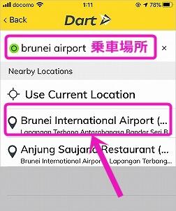 ブルネイのタクシー配車アプリ「Dart Rider」の登録方法と使い方 設定方法 使用方法