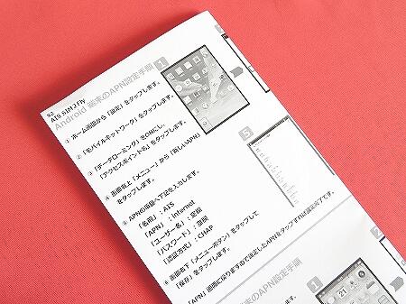 ブルネイ旅行 プリペイドSIMカード Amazon アジア24ヶ国 AIS SIM2Fly 設定方法 値段