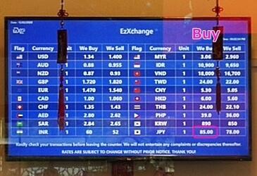 ブルネイ空港 両替所 レート 場所 営業時間 レート表の見方 buy sell