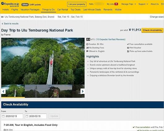 ブルネイ「ウル・テンブロン国立公園」日帰りツアーの予約方法 ウル・トゥンブロン国立公園 Ulu Temburong National Park