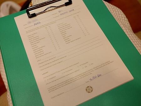 ブルネイ 7つ星ホテル エンパイアホテル 宿泊記 スパのメニュー・料金 ヘッドスパ The Empire Brunei 旅行記 トリートメントルーム 個室 カウンセリングシート