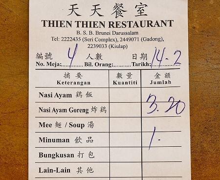 ブルネイ Thien Thien Restaurant Thien Thien Chicken Rice グルメ チキンライス レストラン ナシアヤム バンダルスリブガワン メニュー 値段