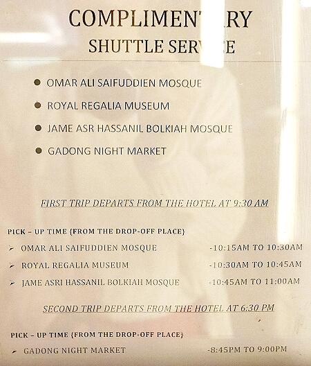 ザ・ブルネイホテルの無料シャトルバス 時刻表 宿泊記 おすすめ 旅行記 ブログ 立地