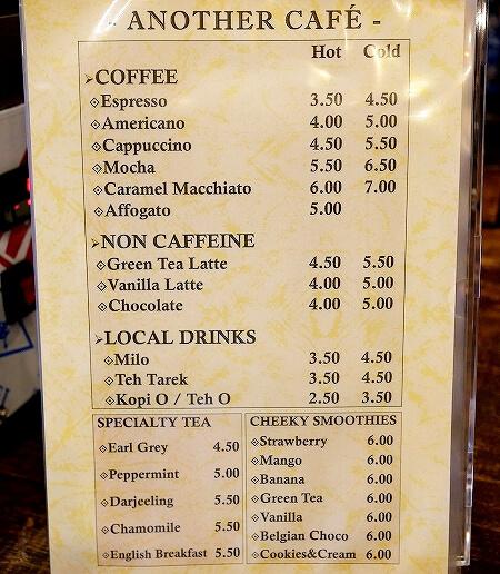 ザ・ブルネイホテルそば 近く Another Cafe アナザーカフェ コーヒー メニュー 値段
