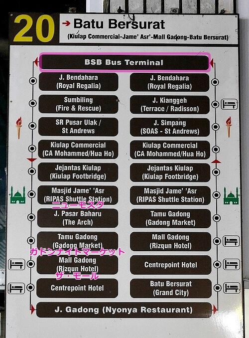 ブルネイのバスの乗り方 BSBバスターミナル 料金 値段 旅行記 ブログ バス停 路線図 バンダルスリブガワン 20番