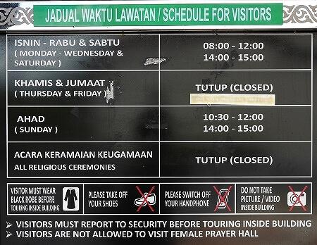 ブルネイ「ニューモスク」(ジャミ・アス・ハサナル・ボルキア・モスク)Jame 'Asr Hassanal Bolkiah Mosque ブログ 旅行記 観光 時間