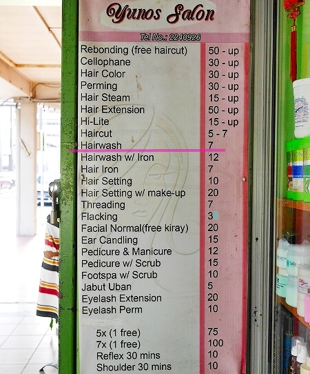 ブルネイ シャンプー ザ・ブルネイホテル前 ローカル 美容院 Yunos Salon 美容室 ヘアサロン 値段 料金 メニュー