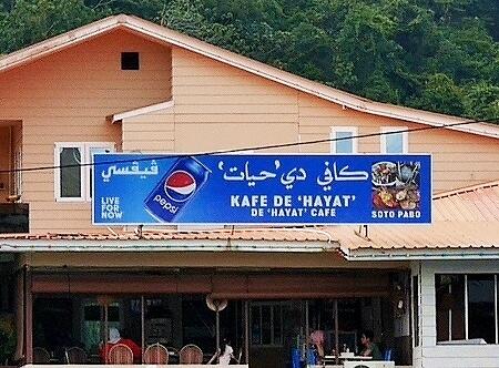ブルネイ おすすめレストラン ソト・パボ・ハヤット・カフェ グルメ Soto Pabo @ De Hayat Cafe