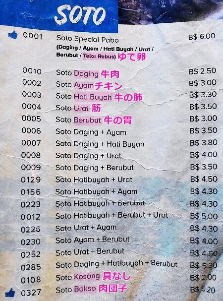 ブルネイ おすすめレストラン ソト・パボ・ハヤット・カフェ グルメ Soto Pabo @ De Hayat Cafe メニュー ヌードル 麺 menu