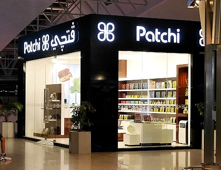 ブルネイ空港 お土産屋さん 営業時間 旅行記 ブログ パッチ チョコレート patchi