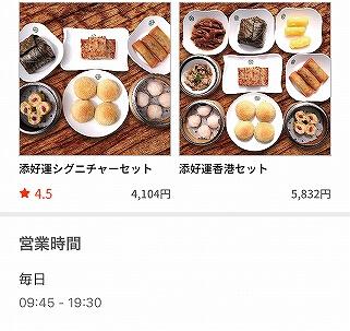 ティム・ホー・ワン(添好運)日比谷店 MENU テイクアウトメニュー 値段 料金 アプリ デリバリー ティムホーワン 香港 ミシュラン