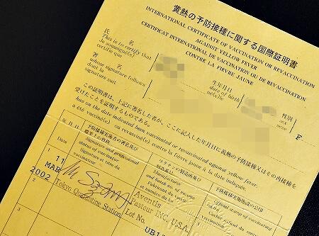 黄熱予防接種証明書の更新方法 東京検疫所 イエローカード 再発行 黄熱病予防接種証明書