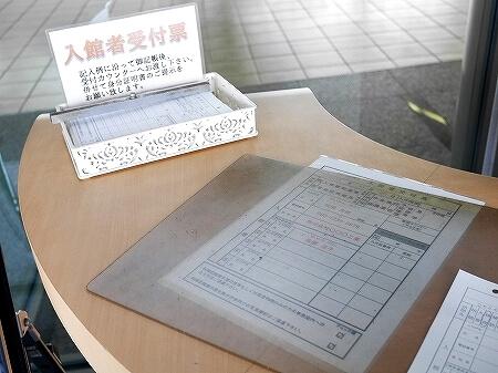 黄熱予防接種証明書の更新方法 東京検疫所 イエローカード 再発行 黄熱病予防接種証明書 東京港湾合同庁舎 受付