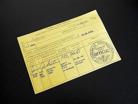 「黄熱予防接種証明書」の更新・再発行の方法と料金(東京検疫所で接種し...