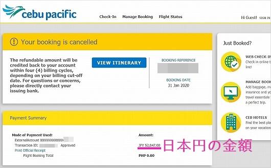 セブパシフィック航空のコロナによる欠航便の払い戻し方法 9月連休のセブ~成田便フライトキャンセル 返金方法