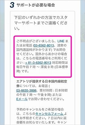 コロナ エクスペディア 連絡方法 問い合わせ先 連絡先 問い合わせ方法 電話番号 LINE ライン