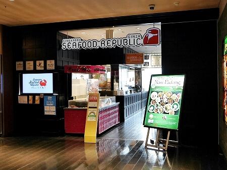アプリ「menu」で「シンガポール・シーフード・リパブリック 銀座」のチリクラブをテイクアウト 海南チキンライス クーポン マロニエゲート 口コミ ブログ レビュー